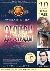 От оперы до эстрады_превью_Рязань