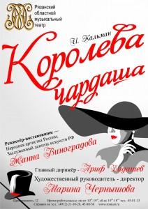 Koroleva Chardasha