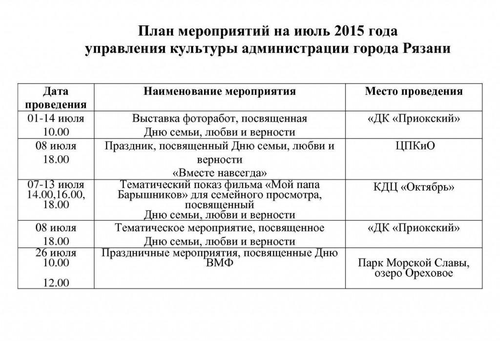 План мероприятий на июль 2015 год
