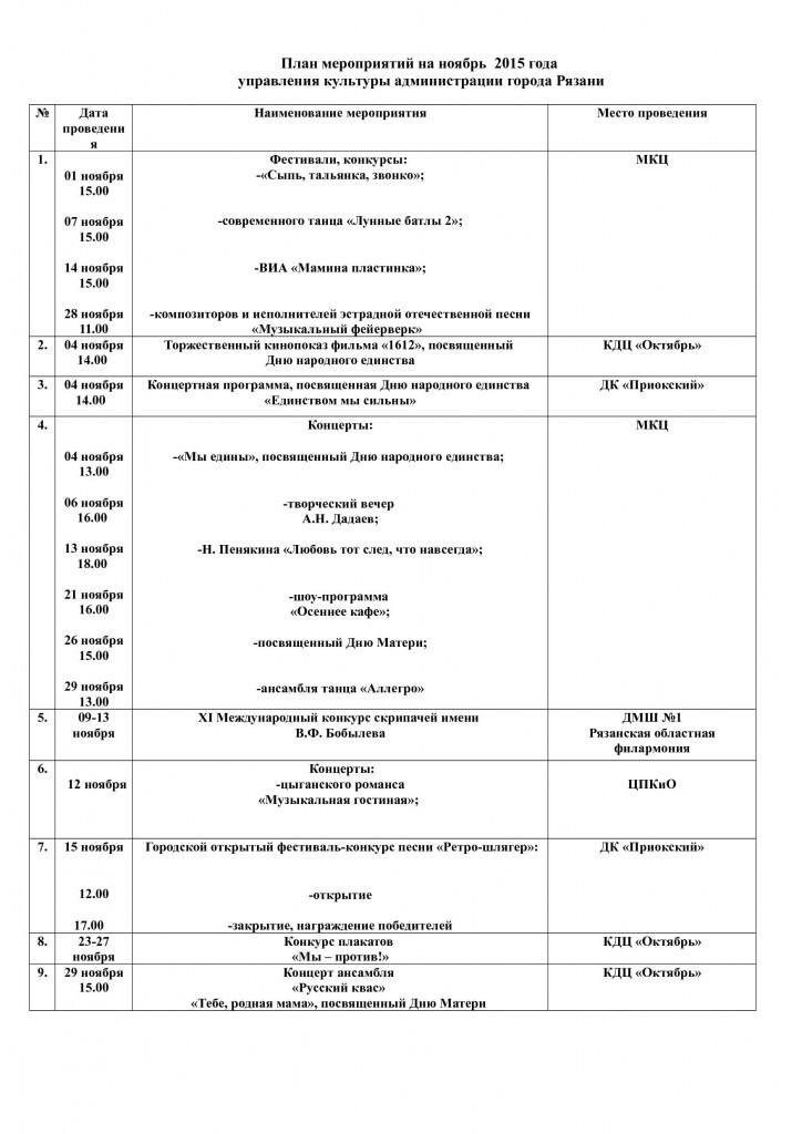 План мероприятий на ноябрь 2015 год.page1