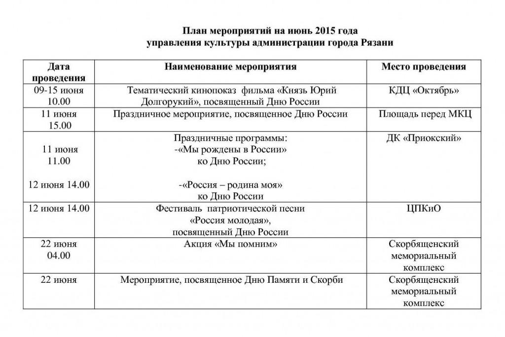 План работы на июнь 2015 год